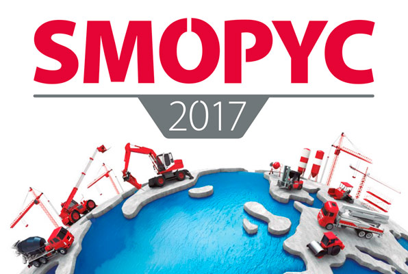 smopyc-2017.jpg